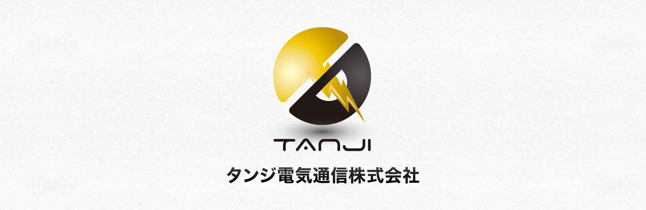 タンジ電気通信株式会社